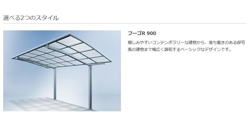 フーゴ900スタイル1