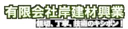 有限会社岸建材興業|30年間の信頼と実績!建材/エクステリア・コンクリート圧送業